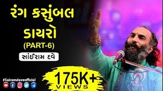 getlinkyoutube.com-Rang Kasumbal Dayaro Part 6 | Gujarati Live Jokes,Bhajans,Dayaro By Sairam Dave