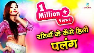 getlinkyoutube.com-Ratiyan Ke Kaise Hili Palang \\ Bhojpuri Hot Holi Song \\ Vijay Lal Yadav