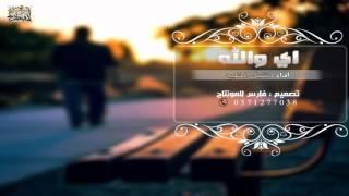 getlinkyoutube.com-شيلة - اي والله | شبل الخليج | 2016