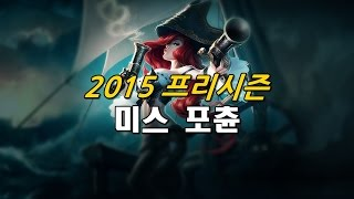 getlinkyoutube.com-2016 프리시즌 미스포츈 리워크 (2016 Pre-Season Miss Fortune Rework)