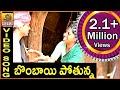 Bombai Pothunna    Telangana Folk songs    Pailam