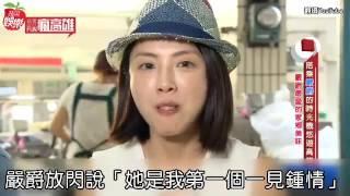 【娛樂主打】小8 愁容搬出愛巢半年玩完 嚴爵駁劈腿「沒有虧待她」--蘋果日報20160531