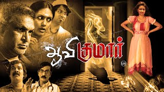 getlinkyoutube.com-AAVIKUMAR | Tamil New Horror Movie HD | 2015 | Udhaya, Kanika Tiwari, Nasser