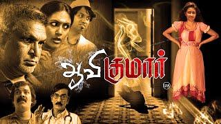 AAVIKUMAR | Tamil New Horror Movie HD | 2015 | Udhaya, Kanika Tiwari, Nasser