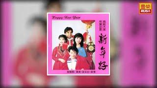 getlinkyoutube.com-龍飄飄 羅賓 謝采妘 康喬 - 新年快樂組曲 [Original Music Audio]