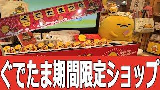 getlinkyoutube.com-期間限定ぐでたまショプ『ぐでまつり』 Gude-Tama Shop at Tokyo station