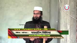 getlinkyoutube.com-তালাক দেয়ার সঠিক পদ্ধতি কি? by Mujaffor bin Muhsin
