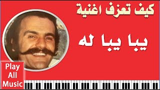 145- تعليم عزف: يابا يابا له - طوني حنا
