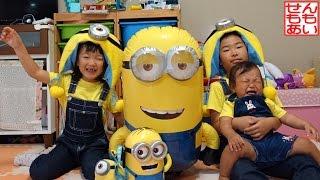 getlinkyoutube.com-ふくらむジャンボミニオンであそぶせんももあい Inflatable Minion Toy