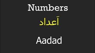 getlinkyoutube.com-How to count in Dari Farsi - Numbers  شمارش اعداد در زبان دری