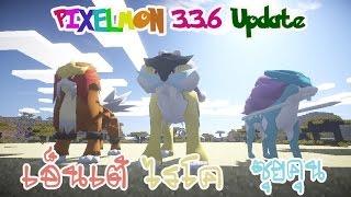 getlinkyoutube.com-Pixelmon 3.3.6 Update เอ็นเต้ ไรโค ซุยคุน โปเกม่อนในตำนานที่ทุกคน รอคอย