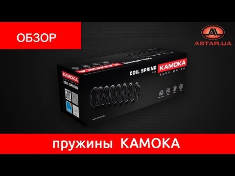 KAMOKA: пружины подвески на мазда 6