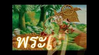getlinkyoutube.com-แหล่พระเจ้าสิบชาติ พระปลัดสุรพล อิทธิเตโช