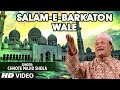 Salam-E-Barkaton Wale Islamic Video Song HD | Rozon Ka Mahina | Chhote Majid Shola
