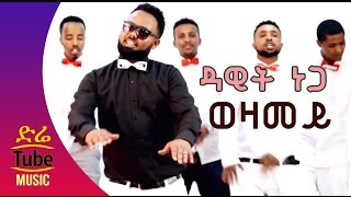 getlinkyoutube.com-Ethiopia: Dawit Nega - Wezamey (ወዛመይ) NEW! Tigrigna Tiraditional Music Video 2016