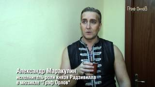 """Артисты мюзикла """"Граф Орлов"""" - о розыгрышах во время спектакля"""