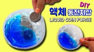 getlinkyoutube.com-DIY 액체 동전지갑 Liquid Coin Purse  by riarua 小銭入れを