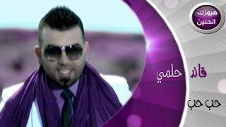 getlinkyoutube.com-قائد حلمي - حب حب وينك (فيديو كليب) | 2014