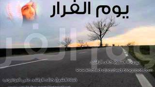 getlinkyoutube.com-يوم الفرار - الشيخ خالد الراشد - محاضرة صوتية كاملة