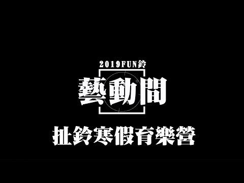 2019FUN鈴 藝動間  扯鈴寒假育樂營