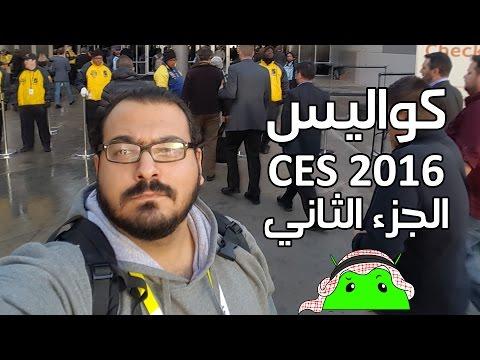 كواليس رحلة CES 2016 - الجزء الثاني | فلوق #4