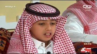 زوارة مع ناصر الحربي - عائلة سعد الدوسري | #حياتك44