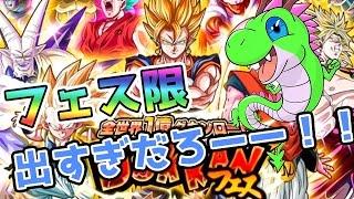 getlinkyoutube.com-【ドッカンバトル】前編 130連!1億ダウンロード記念ガチャ!【Dokkan Battle】