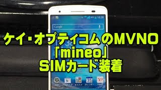 mineo (マイネオ) SIMカード装着 LGL22 au端末初MVNO ケイ・オプティコム