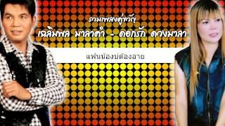 getlinkyoutube.com-รวมเพลงคู่ขวัญ เฉลิมพล มาลาคำ   ดอกรัก ดวงมาลา