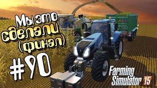 getlinkyoutube.com-Мы это сделали! (Финал) - 90 Farming Simulator 15