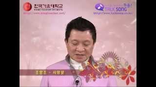 getlinkyoutube.com-조항조 - 사랑꽃 노래강의 / 강사 이호섭