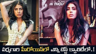 Director Ram Gopal Varma Best Qualities in Bhairava Geetha Heroine Irra Mor
