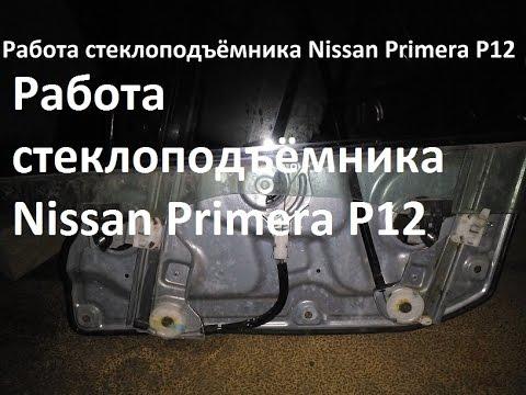 Работа стеклоподъёмника Nissan Primera P12