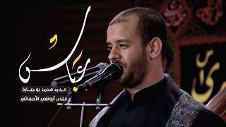 getlinkyoutube.com-عباس - الرادود محمد بوجبارة