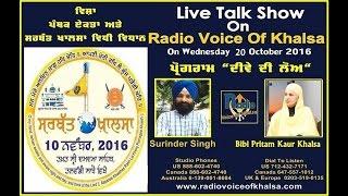 getlinkyoutube.com-Surinder Singh Naal Bibi Pritam Kaur Khalsa, Galbaat Visha, Sarbat Khalsa 10 Nov 2016