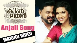 getlinkyoutube.com-King Liar Song Anjali | Making Video | Dileep Madonna Sebastian, Siddique Lal | Manorama Online