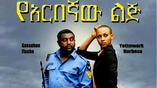 New Ethiopian Movie - Yearbegnaw Lij Full (የአርበኛው ልጅ ሙሉ ፊልም) 2015