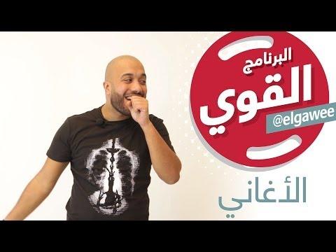 #elGawee البرنامج القوي  #الأغاني #الموسم_الأول#