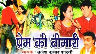 PREM KI BIMARI | प्रेम की बीमारी | natak