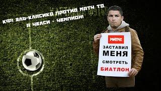 getlinkyoutube.com-КФ! Эль - Класико против Матч ТВ, а челси чемпион!