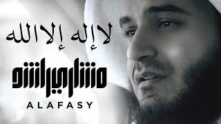 """getlinkyoutube.com-Video Clip """" La Elah Ela Allah"""" - فيديو كليب لا اله الا الله"""