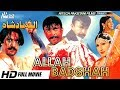 ALLAH BADSHAH FULL MOVIE - SHAN, SAIMA & BABAR ALI - OFFICIAL PAKISTANI MOVIE