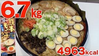 getlinkyoutube.com-Kinoshita Yuka [OoGui Eater]  6.7kg of Itsuki Ramen and Rice
