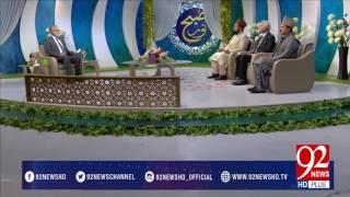 Subh e Noor (Syedna Imam Baqir A.S) -30-03-2017- 92NewsHDPlus