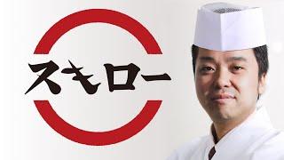 getlinkyoutube.com-あのヌキさんも驚く極上鮪の大とろ!【スシローCM】|Prime Otoro(fatty tuna) surprises even the Nuki【SUSHIRO CM】|FGGC