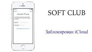 getlinkyoutube.com-Что делать если купил iPhone с Apple ID или iCloud