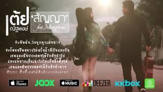 getlinkyoutube.com-สัญญา - เต้ย ณัฐพงษ์ Feat. Microphone [Official Lyrics Video]