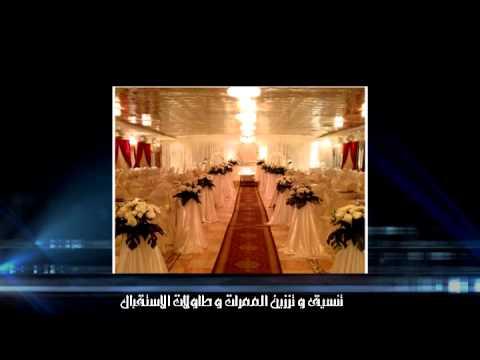 شدى الورد لتصميم كوش الافراح و المناسبات و تجهيز الحفلات 2014 في مدينة مكه