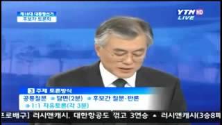 getlinkyoutube.com-대선토론 3차 박근혜, 무식한 귀여움 감상