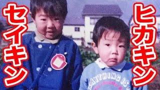 getlinkyoutube.com-ヒカキンとセイキンの昔の写真公開!